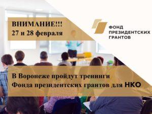 27 и 28 февраля в Воронеже пройдут тренинги Фонда президентских грантов для некоммерческих организаций региона, участвующих в конкурсах президентских грантов.