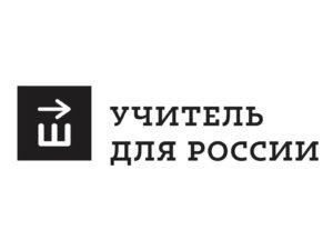 22 февраля, в субботу, с 15:00 до 17:00 участники и выпускники программы Учитель для России проведут серию коротких мастер-классов, где поделятся техниками и приемами развития осознанности, эмпатии и коммуникации.