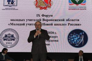6 февраля 2020 года состоялся IX Форум молодых педагогов Воронежской области «Молодой учитель «Новой школе» России».