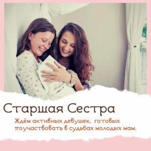 Благотворительный Центр защиты материнства и детства «Ангел-Хранитель»объявляет поиск активных участников проекта, может быть это именно вы?