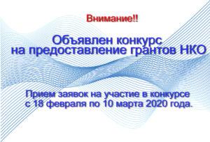 Объявлен конкурс на предоставление грантов НКО