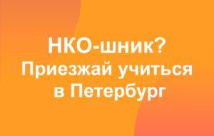 НКО-шник? Приезжай учиться в Петербург