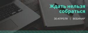 """Ассоциация """"Юристы за гражданское общество"""" приглашает на вебинар"""