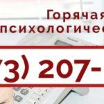 В Воронежской области запустили горячую линию психологической помощи во время коронавируса
