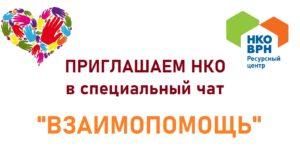 """Приглашаем воронесжские НКО в специальный чат """"Взаимопомощь"""""""