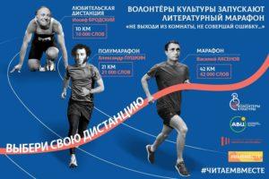 Воронежцев приглашают «пробежать» литературный марафон «Не выходи из комнаты, не совершай ошибку…»
