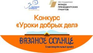 Внимание педагогам и НКО! Конкурс «Уроки добрых дел»