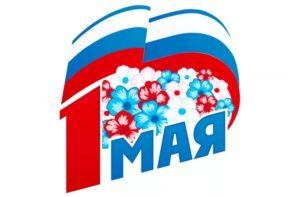 Поздравляем с 1 мая – Праздником Весны и Труда!