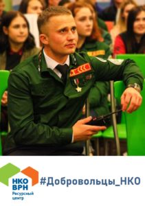 Интервью с Ярославом Зубащенко в рамках рубрики #Добровольцы_НКО