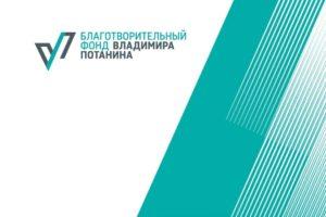 Грантовый конкурс «Школа филантропии»