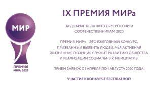 IX ежегодная международная Премия МИРа за добрые дела. Примите участие!
