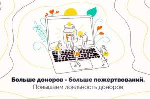 Вебинар серии «Больше, чем визитная карточка: сайт в помощь фандрайзеру»