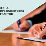 Вебинар ФПГ «Внесение изменений в договор о предоставлении гранта и учет изменений в отчетности»