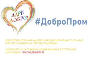 #ДоброПром в каждый дом, где помощь нужнее всего!