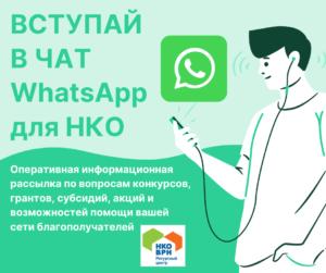 Теперь информационная рассылка Ресурсного центра стала ещё более оперативной! Приглашаем в чат в WhatsApp.