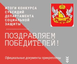 Объявлены победители областного конкурса субсидий СО НКО