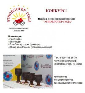 """Всероссийская премия """"Этноблогер года"""""""
