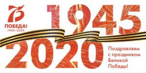 Поздравляем с 75-летием Великой Победы!