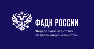 ФАДН России принимает заявки на конкурс субсидий