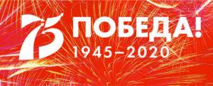 """НКО """"Наша история"""" приглашает на вебинар «Подвиг советского народа в годы Великой Отечественной войны»"""