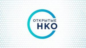 Федеральная медиаплатформа «Открытые НКО» DOBRO.LIVE приглашает к сотрудничеству воронежские НКО
