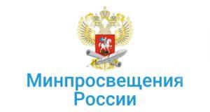 Гранты Министерства просвещения РФ для образовательных проектов