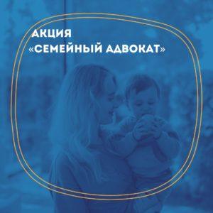 """НКО """"Общие дети"""" запустила акцию """"Семейный адвокат"""""""