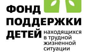 Приглашаем принять участие в IХ Всероссийской акции «Добровольцы – детям»