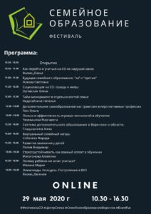 """Online-фестиваль """"Семейное образование"""""""
