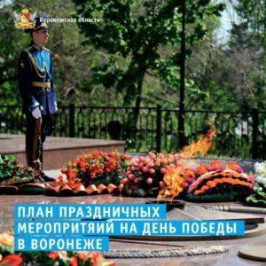 План праздничных мероприятий на День Победы в Воронеже