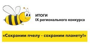 """Подведены итоги IX регионального конкурса """"Сохраним пчелу – сохраним планету!"""""""