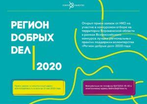 Открыт приём заявок на Всероссийский конкурс лучших региональных практик поддержки волонтёрства «Регион добрых дел»