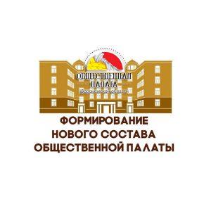 Завершен сбор заявок от кандидатов в новый состав Общественной палаты области