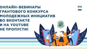 Росмолодежь запускает серию онлайн-вебинаров Грантового конкурса молодежных инициатив