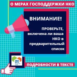 Внимание! Важная информация для НКО о мерах государственной поддержки