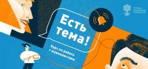 Мини-курс Теплицы «Есть тема!»: как (не) надо общаться с журналистами
