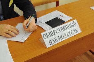 О подготовке и проведении публичной презентации предварительных итогов работы по организации общественного наблюдения в Воронежской области