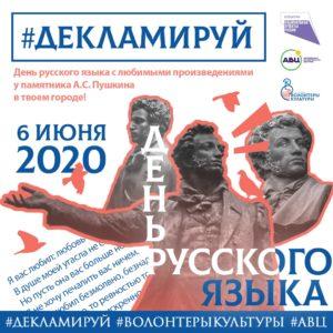 В День русского языка состоится онлайн-акция «Декламируй!»