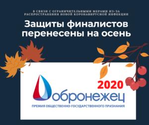 """О переносе очных защит финалистов премии """"Добронежец 2020"""""""