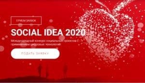 Международный конкурс SOCIAL IDEA 2020
