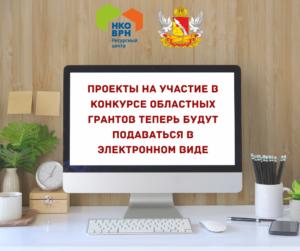Проекты на участие в конкурсе областных грантов теперь будут подаваться в электронном виде