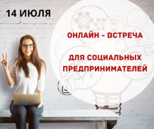 Онлайн-встреча для социальных предпринимателей