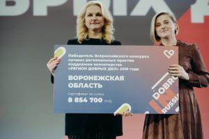 Воронежская область стала регионом добрых дел уже в третий раз