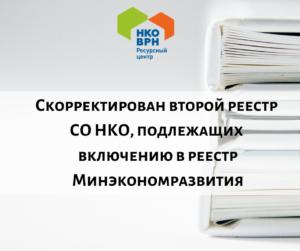 Правительство России скорректировало второй реестр СО НКО, подлежащих включению в реестр Минэкономразвития