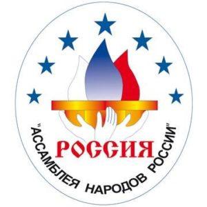 III Всероссийский конкурс лучших практик в сфере национальных отношений