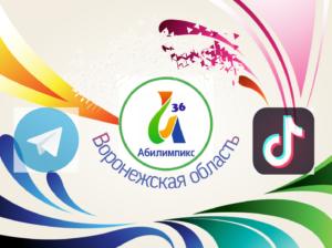 Региональный центр развития движения «Абилимпикс» открывает новые информационные ресурсы