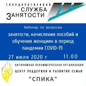 Вебинар с представителями Службы занятости Воронежа