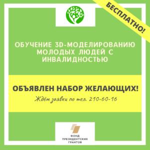 В Воронеже стартует масштабный образовательный проект для молодых инвалидов