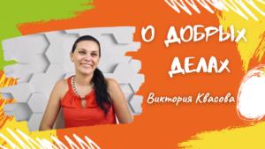 Новый гость и новый ролик на канале РЦ НКО! Герой интервью – Виктория Квасова