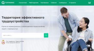 Запускается автоматизированный портал по трудоустройству людей с инвалидностью «ТЭТНИКС»
